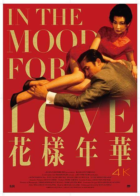 IN THE MOOD FOR LOVE (REST. 2021)